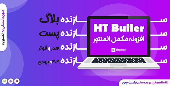 افزونه HT Builder Pro   افزونه مکمل تمام عیار المنتور اچ تی