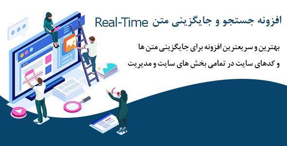 افزونه جستجو و جایگزینی متن و کد Real time find and replace pro