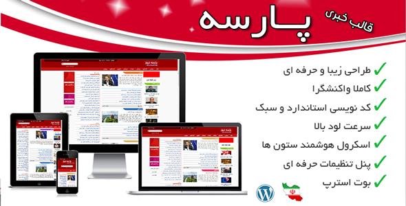 قالب Parse | پوسته خبری وردپرس ایرانی پارسه
