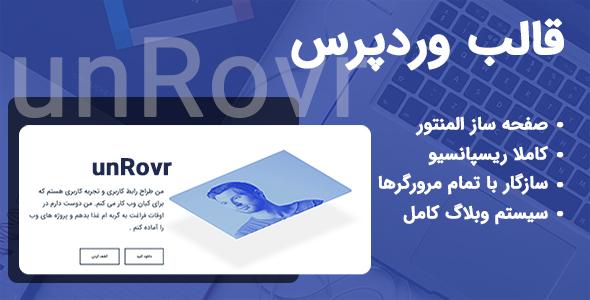 قالب UnRovr | پوسته وردپرس وبسایت شخصی و رزومه