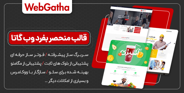 قالب WebGatha | پوسته وردپرس چندمنظوره وب گاتا