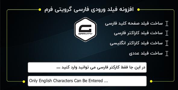 افزونه Gravity forms Persian Characters | افزونه ورودی فارسی گرویتی فرم