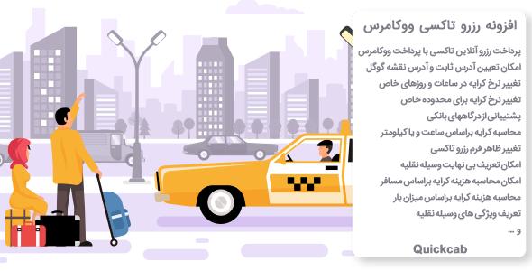 افزونه QuickCab | افزونه رزرو تاکسی ووکامرس