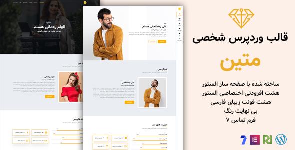 قالب Matin | قالب وردپرس شخصی و نمونه کار ایرانی متین