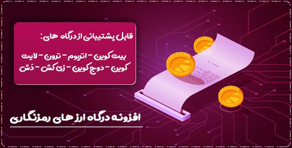 افزونه Cryptoniq | افزونه وردپرس درگاه ارز های رمزنگاری