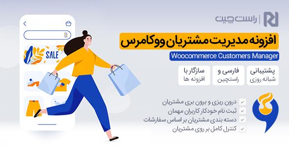 افزونه مدیریت مشتریان ووکامرس | Woocommerce Customers Manage نسخه ۲۵٫۱