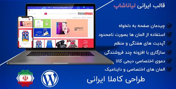 قالب Lianashop | پوسته وردپرس فروشگاهی ایرانی لیاناشاپ