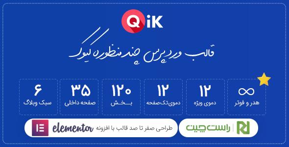 قالب Qik | قالب چند منظوره وردپرس کیوک طراحی شده با المنتور