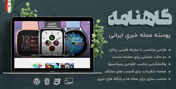 قالب Gahnameh | پوسته وردپرس ایرانی مجله خبری گاهنامه