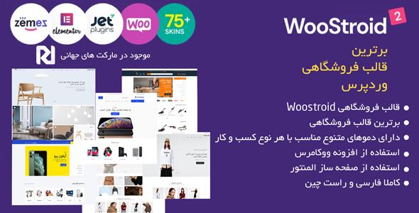 قالب Woostroid2 | پوسته وردپرس چند منظوره فروشگاهی ووستروید ۲