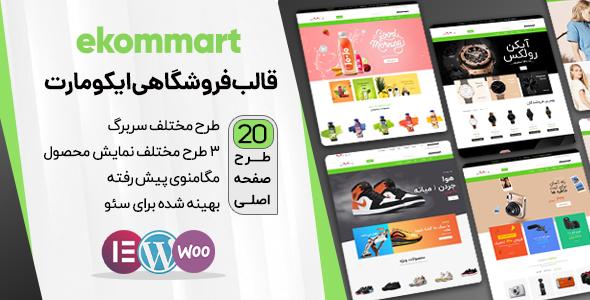 قالب Ekommart | قالب فروشگاهی وردپرس ایکومارت