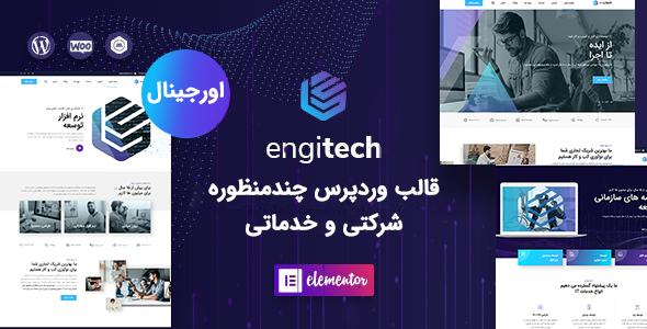 قالب Engitech | پوسته وردپرس چندمنظوره شرکتی خدماتی انجیتک