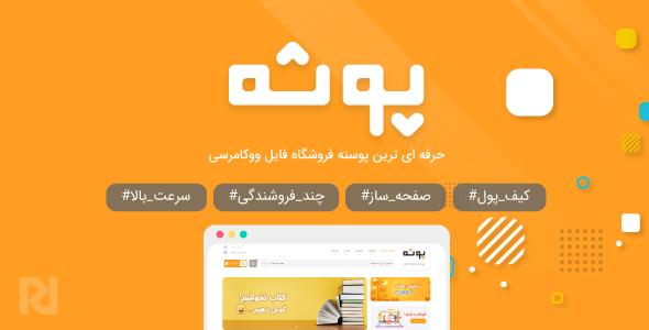 پوشه | قالب فروشگاه فایل وردپرس ایرانی