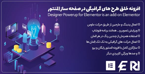 افزونه Designer Powerup | افزونه خلق طرح های گرافیکی در المنتور