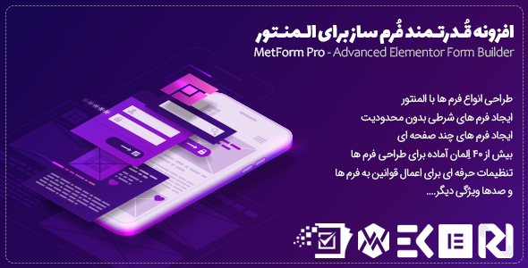 افزونه Metform Pro پلاگین فرم ساز حرفه ای با المنتور