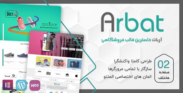 قالب فروشگاهی آربات، پوسته وردپرس ایرانی Arbat