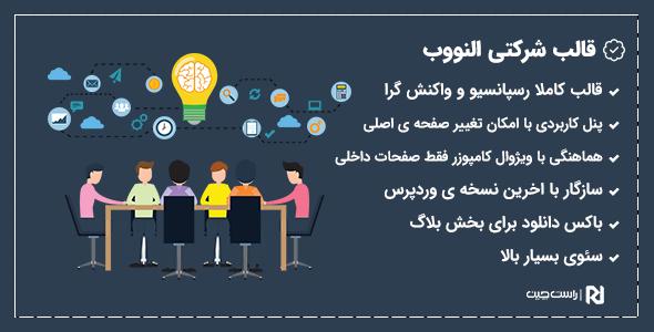 قالب Elenoweb ، پوسته شرکتی وردپرس ایرانی النووب