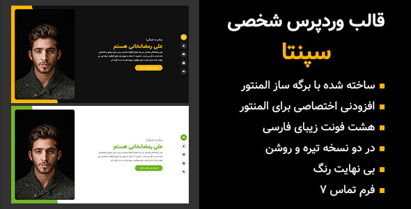 قالب سپنتا، پوسته وردپرس شخصی ایرانی Sepanta