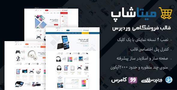 قالب میتاشاپ، پوسته فروشگاهی وردپرس ایرانی MitaShop