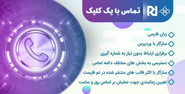 افزونه تماس تلفنی Click To Call ، پلاگین Call Button plugin for WordPress - راست چین