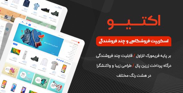 اسکریپت Active، اسکریپت فروشگاهی با قابلیت چند فروشندگی اکتیو