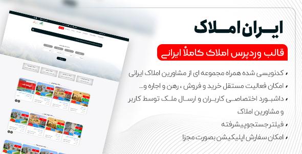 قالب مشاوره املاک ایرانی