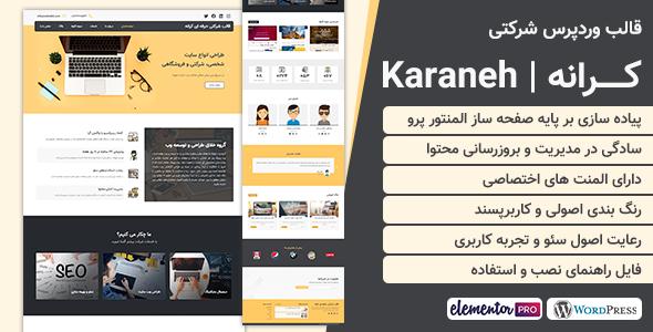 قالب کرانه پوسته وردپرس شرکتی ایرانی Karaneh