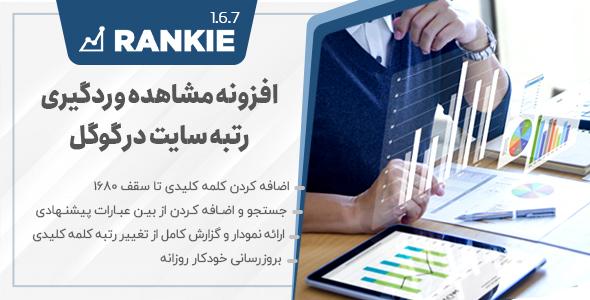 افزونه WP Rankie، پلاگین ردیابی رتبه سایت در گوگل رنکی - افزونه وردپرس