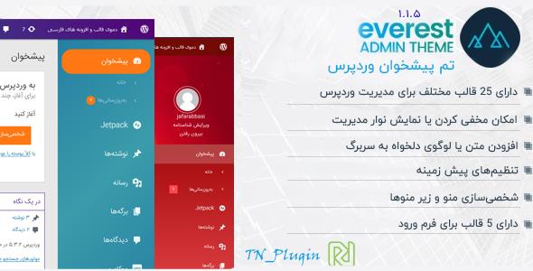 افزونه Everest Admin Theme | افزونه تغییر پوسته مدیریت وردپرس - راست چین