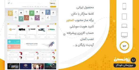 قالب Zonkan، قالب وردپرس فروش فایل زونکن - فروشگاهی