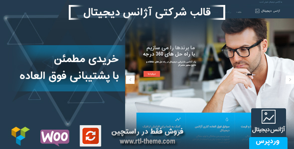 قالب  Digital Agency وردپرس - راست چین