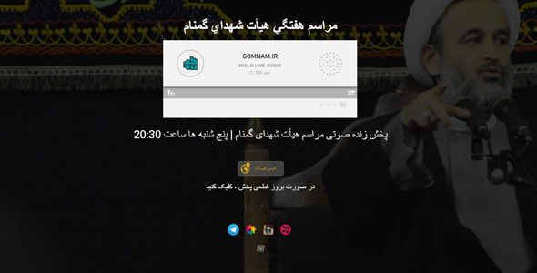 قالب html پخش زنده