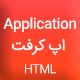 قالب html معرفی اپلیکیشن apps craft - راست چین
