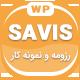 قالب Savis | قالب وردپرس شخصی ساویس