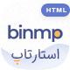 قالب Binmp   قالب HTML استارتاپ و معرفی نرم افزار - راست چین