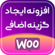 افزونه WooCommerce Extra Product Options - راست چین