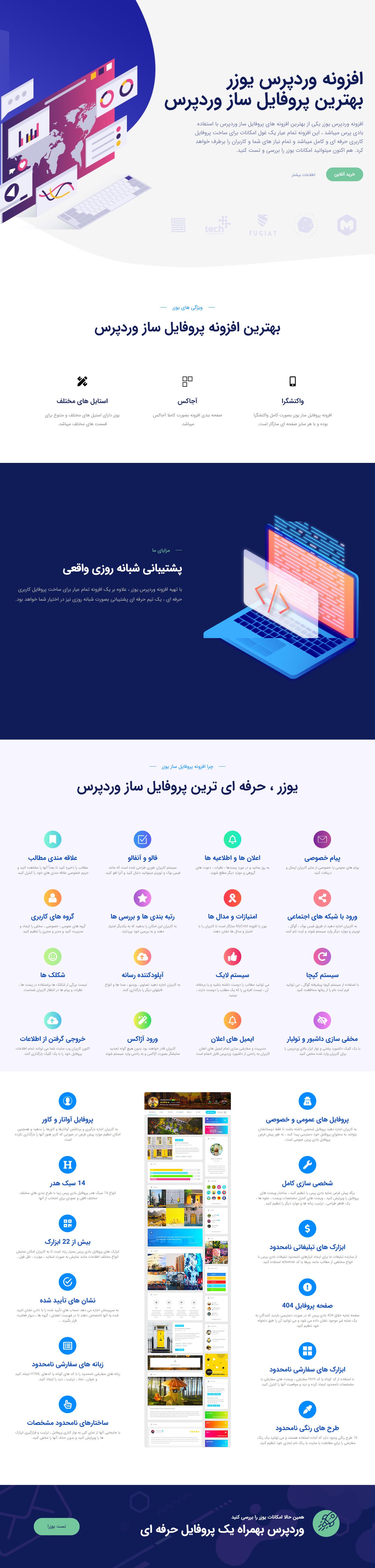 افزونه Youzer | افزونه ساخت پروفایل کاربری