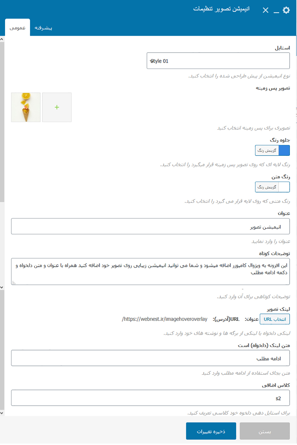 39491 0972b56004c3ae51e7631c173 1 - افزونه Image Hover Overlay | افزونه انیمیشن تصویر برای ویژوال کامپوزر