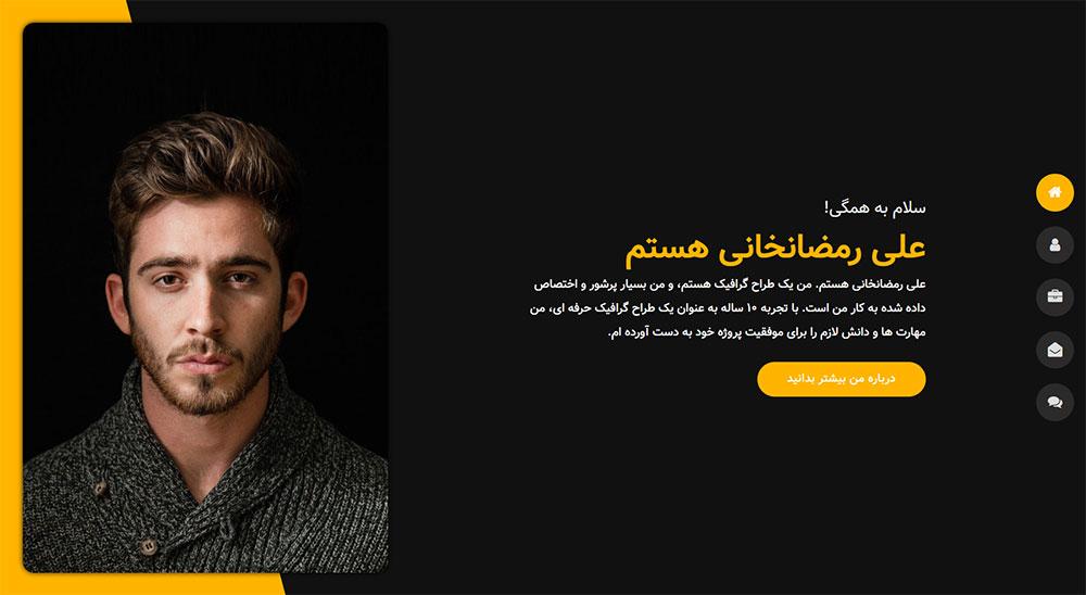 4845 87dd5522a8bd1ed476ddeca7a - قالب سپنتا، پوسته وردپرس شخصی ایرانی Sepanta
